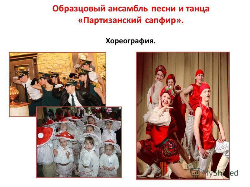 Образцовый ансамбль песни и танца «Партизанский сапфир». Хореография.