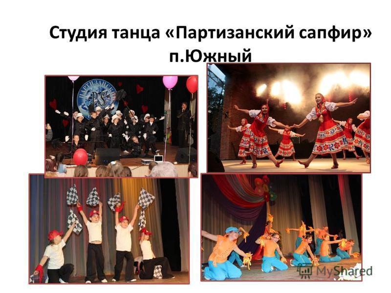 Студия танца «Партизанский сапфир» п.Южный