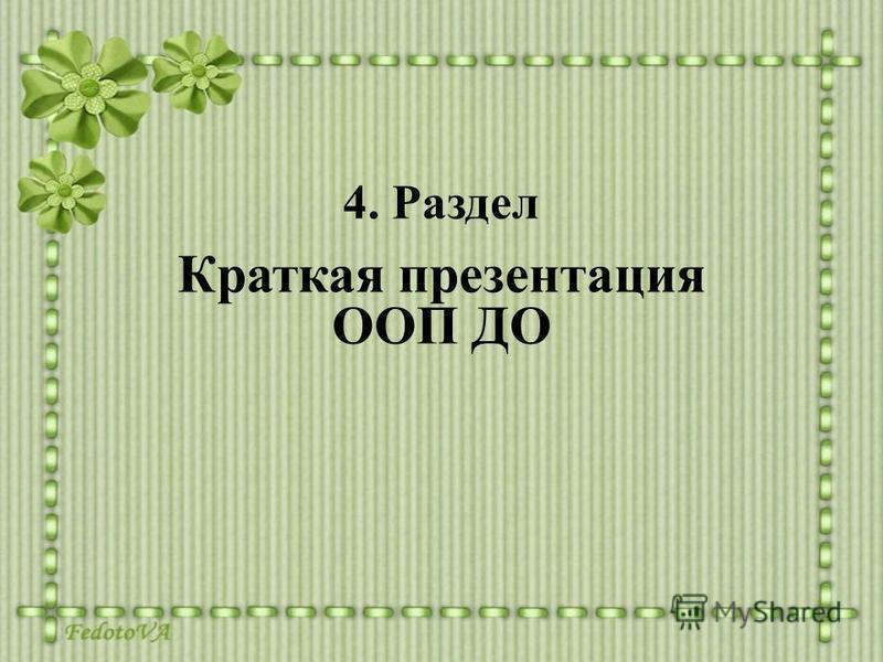 4. Раздел Краткая презентация ООП ДО