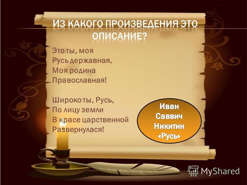 Это ты, моя Русь державная, Моя родина Православная! Широко ты, Русь, По лицу земли В красе царственной Развернулася!