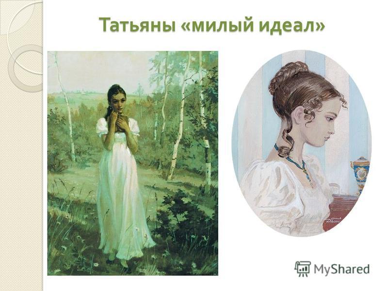 Татьяны « милый идеал »