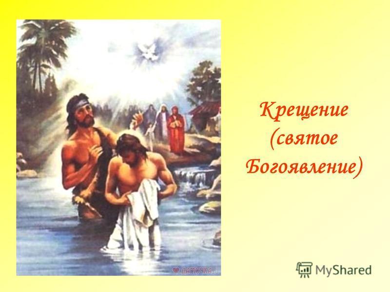 Крещение (святое Богоявление)