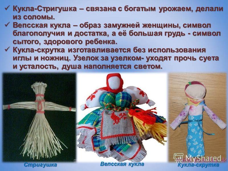 Кукла-Стригушка – связана с богатым урожаем, делали из соломы. Кукла-Стригушка – связана с богатым урожаем, делали из соломы. Вепсская кукла – образ замужней женщины, символ благополучия и достатка, а её большая грудь - символ сытого, здорового ребен