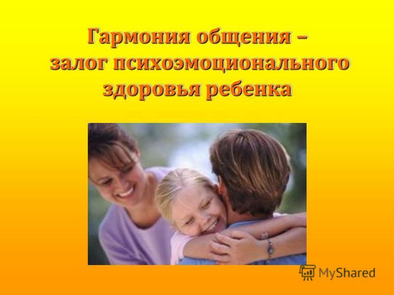 Гармония общения – залог психоэмоционального здоровья ребенка