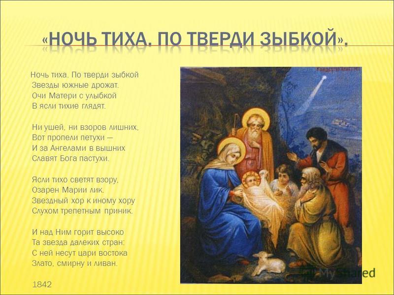 Ночь тиха. По тверди зыбкой Звезды южные дрожат. Очи Матери с улыбкой В ясли тихие глядят. Ни ушей, ни взоров лишних, Вот пропели петухи И за Ангелами в вышних Славят Бога пастухи. Ясли тихо светят взору, Озарен Марии лик. Звездный хор к иному хору С