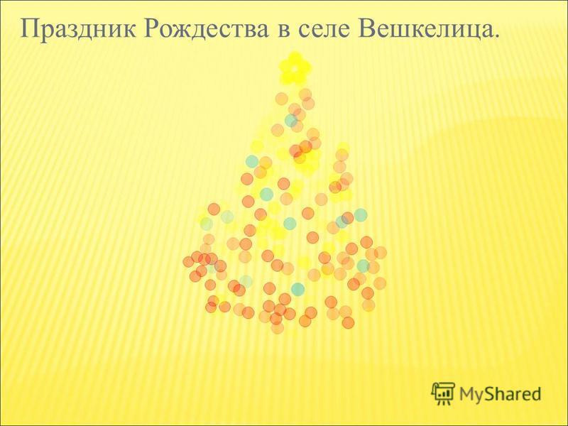 Праздник Рождества в селе Вешкелица.
