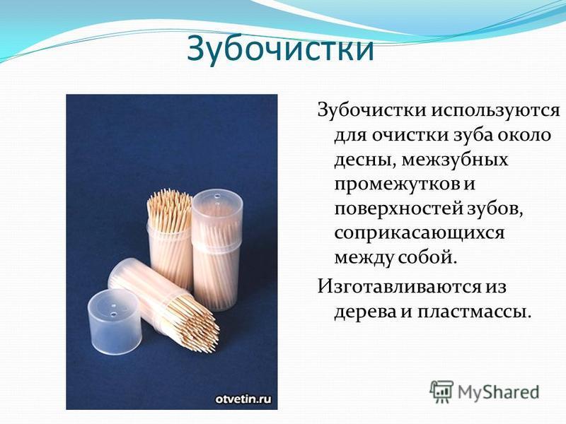 Зубные нити (флоссы) Зубные нити применяются для очищения труднодоступных поверхностей зубов, они изготавливаются из искусственных волокон