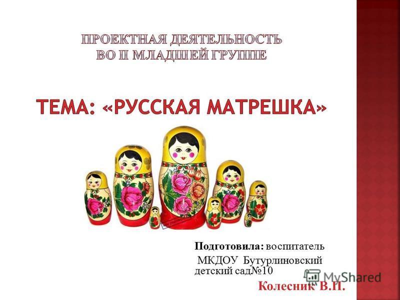 Подготовила: воспитатель МКДОУ Бутурлиновский детский сад 10 Колесник В.П.