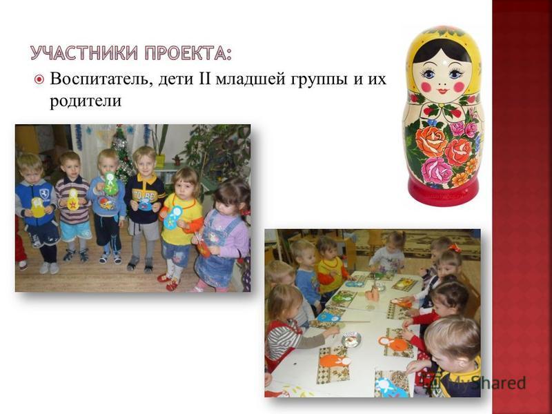 Воспитатель, дети II младшей группы и их родители