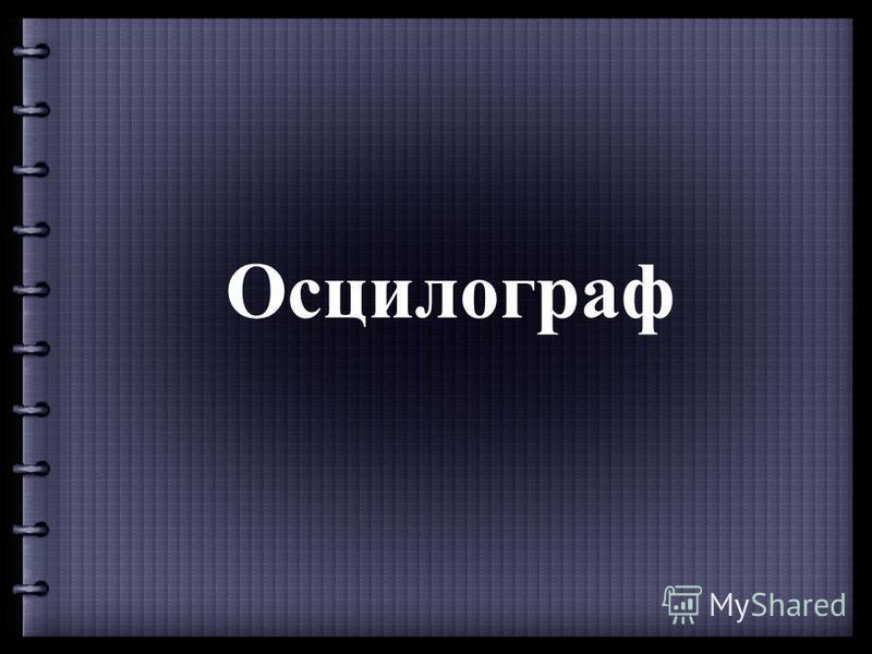 Осцилограф