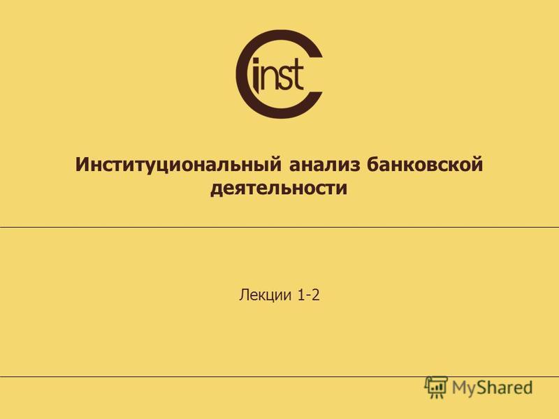 Институциональный анализ банковской деятельности Лекции 1-2