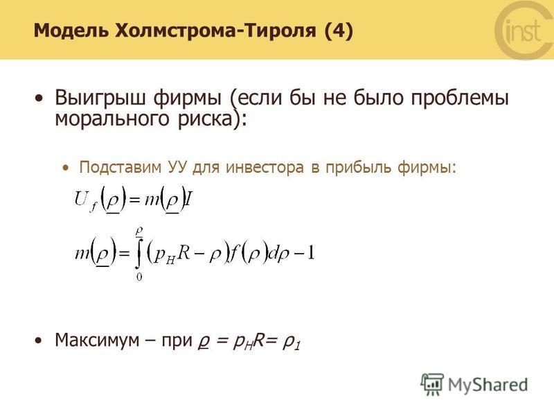 Модель Холмстрома-Тироля (4) Выигрыш фирмы (если бы не было проблемы морального риска): Подставим УУ для инвестора в прибыль фирмы: Максимум – при ρ = p H R= ρ 1