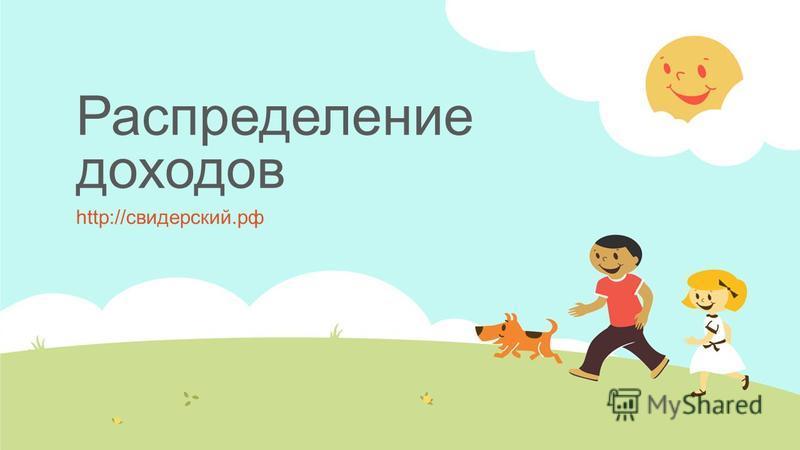 Распределение доходов http://свидерский.рф