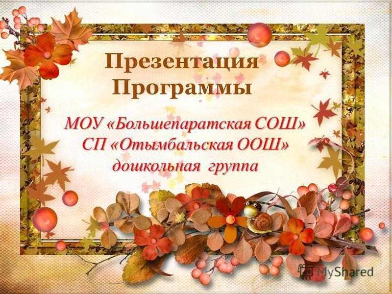 Презентация Программы МОУ «Большепаратская СОШ» СП «Отымбальская ООШ» дошкольная группа