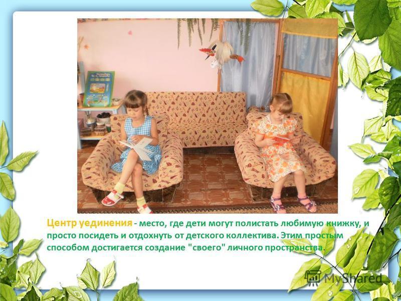 Центр уединения - место, где дети могут полистать любимую книжку, и просто посидеть и отдохнуть от детского коллектива. Этим простым способом достигается создание своего личного пространства.