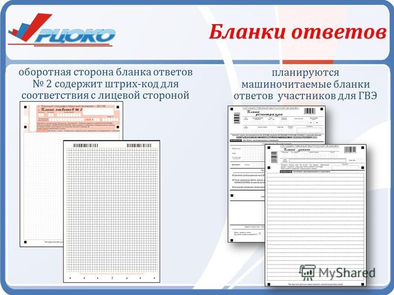 Бланки ответов оборотная сторона бланка ответов 2 содержит штрих-код для соответствия с лицевой стороной планируются машиночитаемые бланки ответов участников для ГВЭ