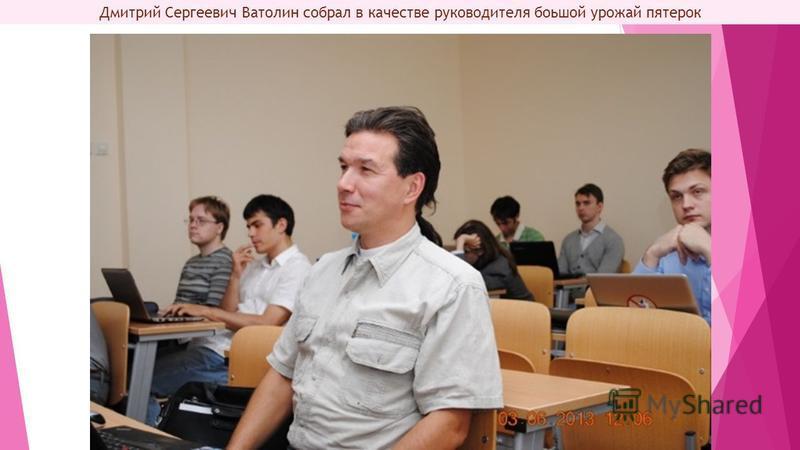 Дмитрий Сергеевич Ватолин собрал в качестве руководителя большой урожай пятерок