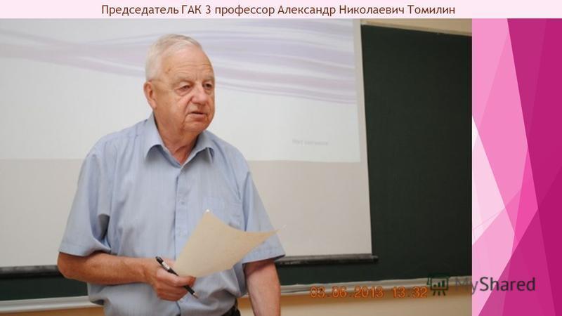Председатель ГАК 3 профессор Александр Николаевич Томилин