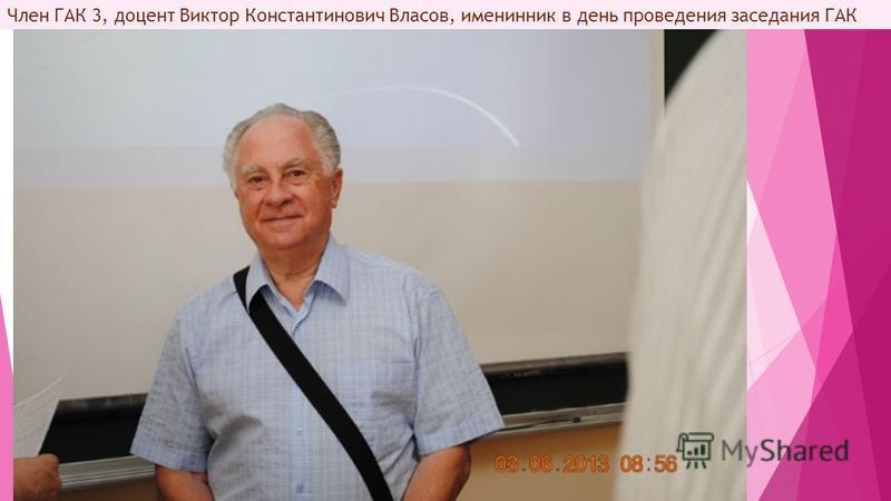 Член ГАК 3, доцент Виктор Константинович Власов, именинник в день проведения заседания ГАК