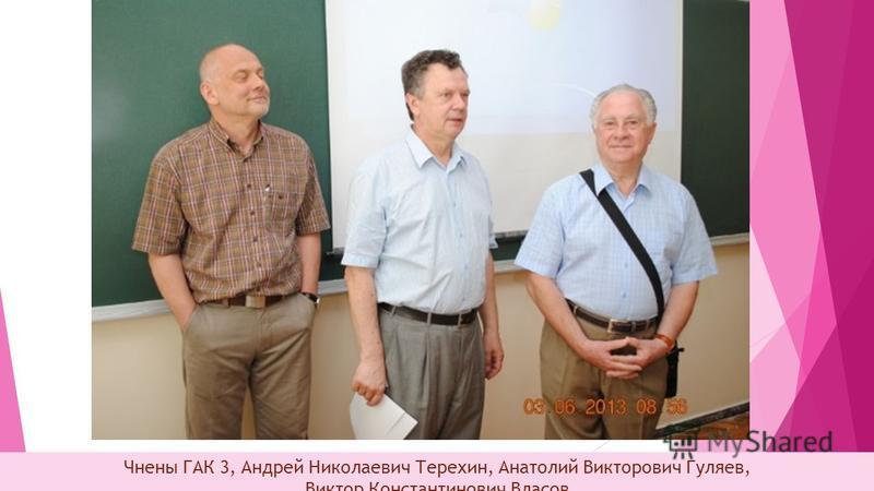 Чнены ГАК 3, Андрей Николаевич Терехин, Анатолий Викторович Гуляев, Виктор Константинович Власов