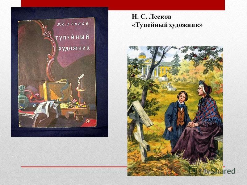 Н. С. Лесков «Тупейный художник»