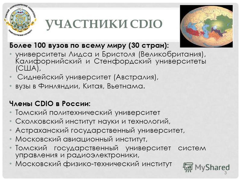 УЧАСТНИКИ CDIO Более 100 вузов по всему миру (30 стран): университеты Лидса и Бристоля (Великобритания), Калифорнийский и Стенфордский университеты (США), Сиднейский университет (Австралия), вузы в Финляндии, Китая, Вьетнама. Члены CDIO в России: Том