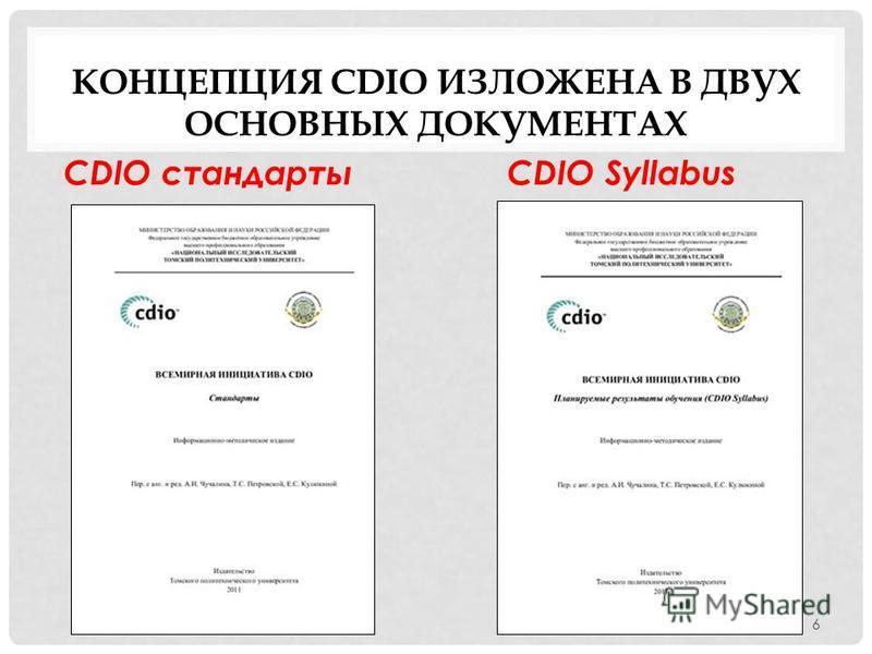 КОНЦЕПЦИЯ CDIO ИЗЛОЖЕНА В ДВУХ ОСНОВНЫХ ДОКУМЕНТАХ CDIO стандарты CDIO Syllabus 6