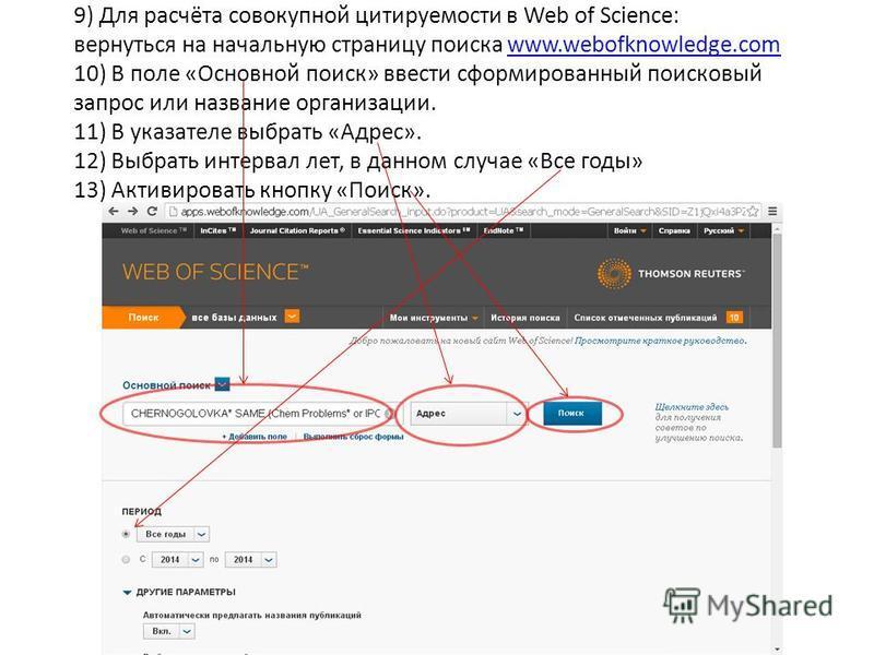 9) Для расчёта совокупной цитируемости в Web of Science: вернуться на начальную страницу поиска www.webofknowledge.comwww.webofknowledge.com 10) В поле «Основной поиск» ввести сформированный поисковый запрос или название организации. 11) В указателе