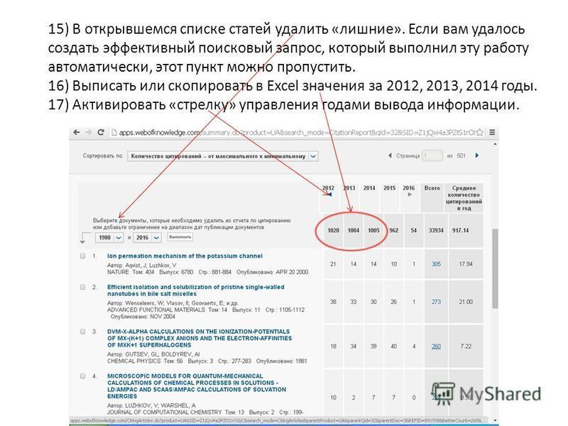 15) В открывшемся списке статей удалить «лишние». Если вам удалось создать эффективный поисковый запрос, который выполнил эту работу автоматически, этот пункт можно пропустить. 16) Выписать или скопировать в Excel значения за 2012, 2013, 2014 годы. 1