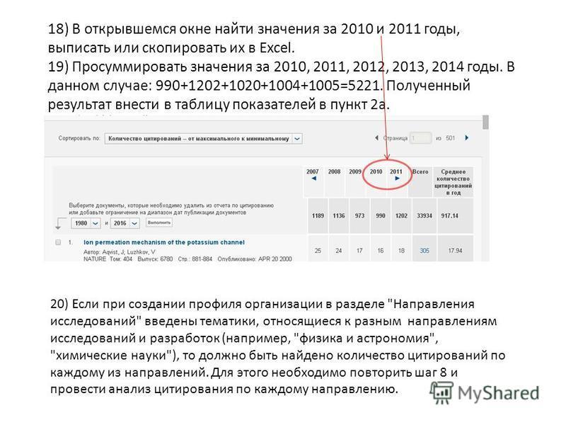 18) В открывшемся окне найти значения за 2010 и 2011 годы, выписать или скопировать их в Excel. 19) Просуммировать значения за 2010, 2011, 2012, 2013, 2014 годы. В данном случае: 990+1202+1020+1004+1005=5221. Полученный результат внести в таблицу пок
