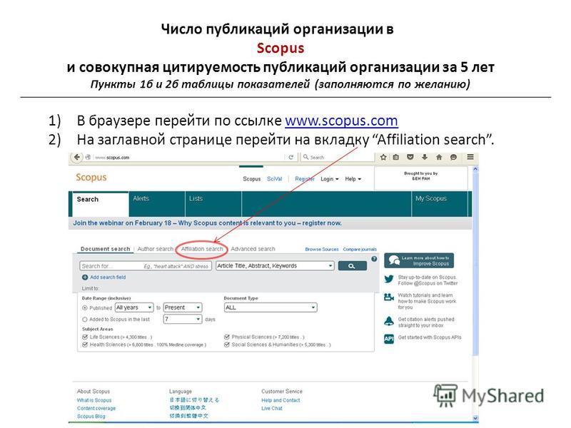 Число публикаций организации в Scopus и совокупная цитируемость публикаций организации за 5 лет Пункты 1 б и 2 б таблицы показателей (заполняются по желанию) 1)В браузере перейти по ссылке www.scopus.comwww.scopus.com 2)На заглавной странице перейти