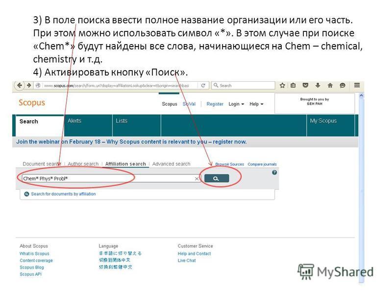 3) В поле поиска ввести полное название организации или его часть. При этом можно использовать символ «*». В этом случае при поиске «Chem*» будут найдены все слова, начинающиеся на Chem – chemical, chemistry и т.д. 4) Активировать кнопку «Поиск».