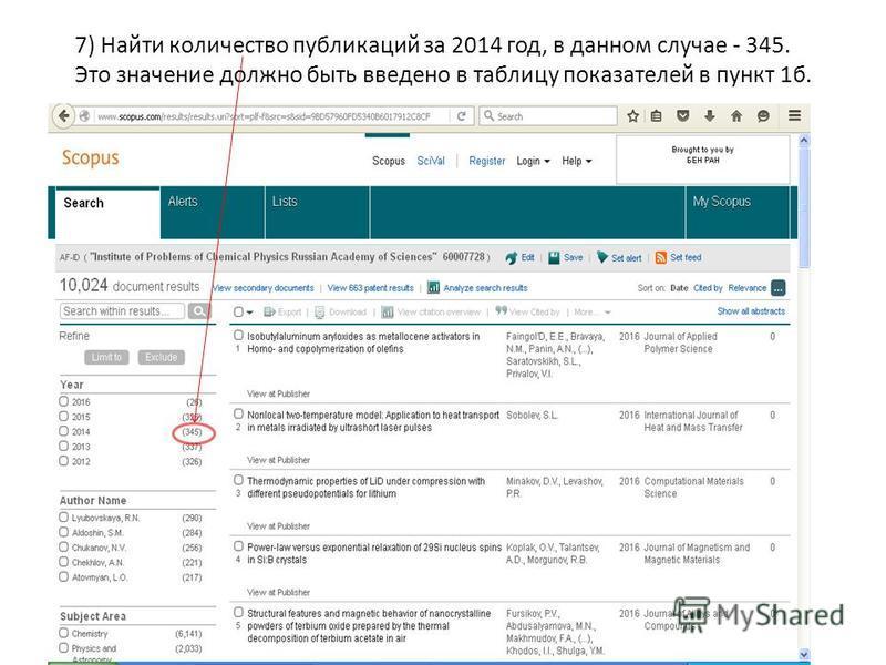 7) Найти количество публикаций за 2014 год, в данном случае - 345. Это значение должно быть введено в таблицу показателей в пункт 1 б.