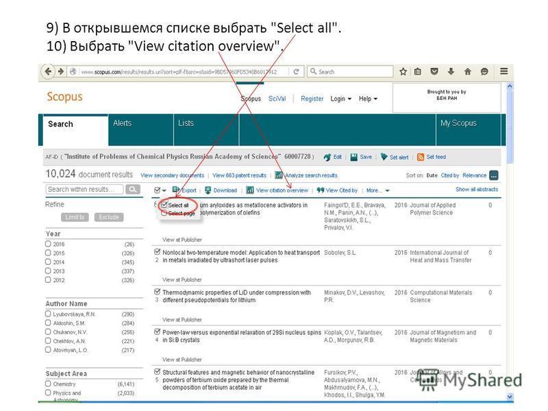 9) В открывшемся списке выбрать Select all. 10) Выбрать View citation overview.