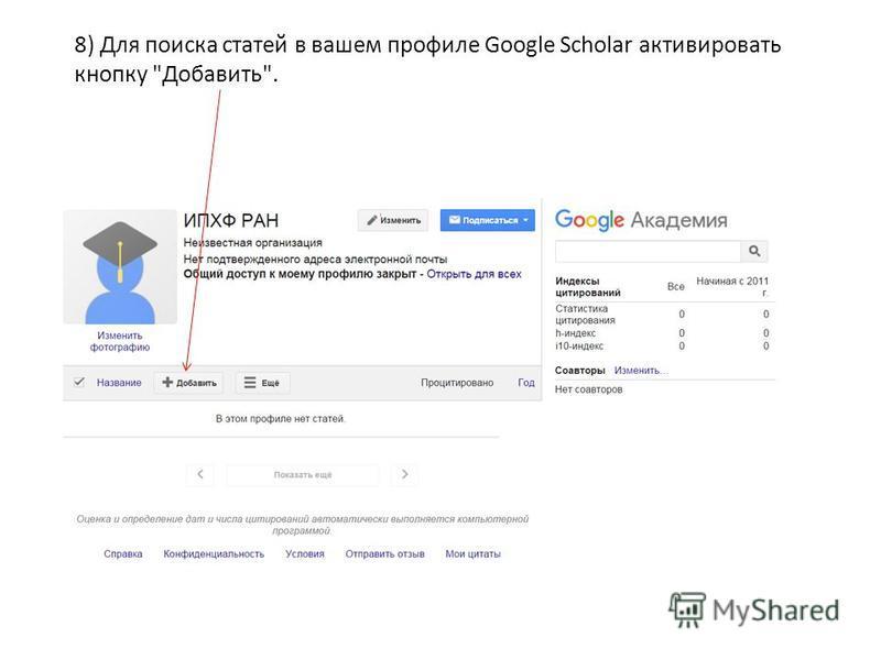 8) Для поиска статей в вашем профиле Google Scholar активировать кнопку Добавить.