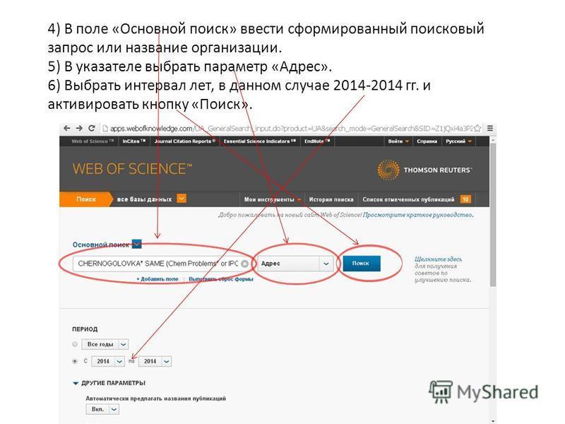 4) В поле «Основной поиск» ввести сформированный поисковый запрос или название организации. 5) В указателе выбрать параметр «Адрес». 6) Выбрать интервал лет, в данном случае 2014-2014 гг. и активировать кнопку «Поиск».
