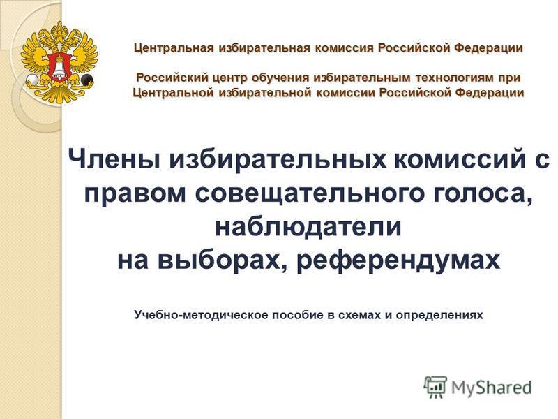 Центральная избирательная комиссия Российской Федерации Российский центр обучения избирательным технологиям при Центральной избирательной комиссии Российской Федерации Члены избирательных комиссий с правом совещательного голоса, наблюдатели на выбора