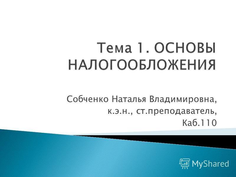 Собченко Наталья Владимировна, к.э.н., ст.преподаватель, Каб.110