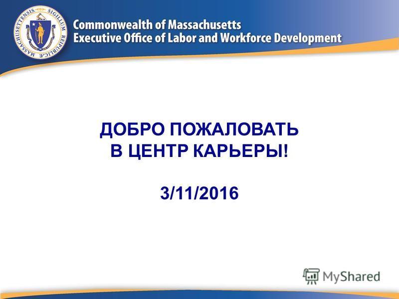 ДОБРО ПОЖАЛОВАТЬ В ЦЕНТР КАРЬЕРЫ! 3/11/2016