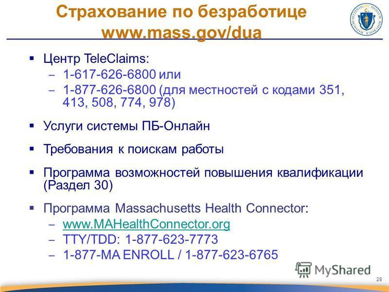 Страхование по безработице www.mass.gov/dua Центр TeleClaims: 1-617-626-6800 или 1-877-626-6800 (для местностей с кодами 351, 413, 508, 774, 978) Услуги системы ПБ-Онлайн Требования к поискам работы Программа возможностей повышения квалификации (Разд