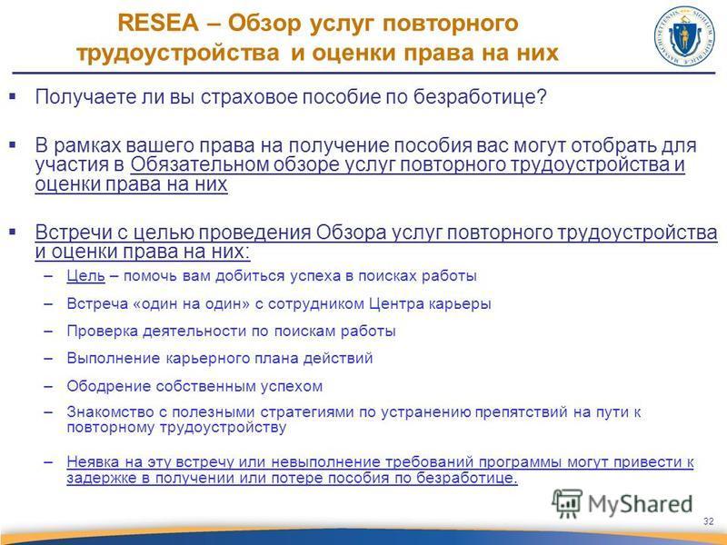 RESEA – Обзор услуг повторного трудоустройства и оценки права на них Получаете ли вы страховое пособие по безработице? В рамках вашего права на получение пособия вас могут отобрать для участия в Обязательном обзоре услуг повторного трудоустройства и