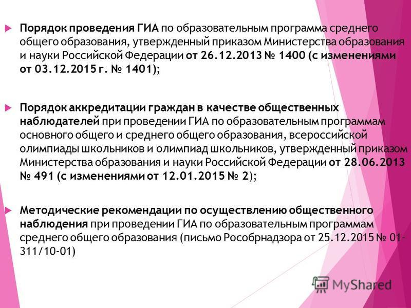 Порядок проведения ГИА по образовательным программа среднего общего образования, утвержденный приказом Министерства образования и науки Российской Федерации от 26.12.2013 1400 (с изменениями от 03.12.2015 г. 1401); Порядок аккредитации граждан в каче