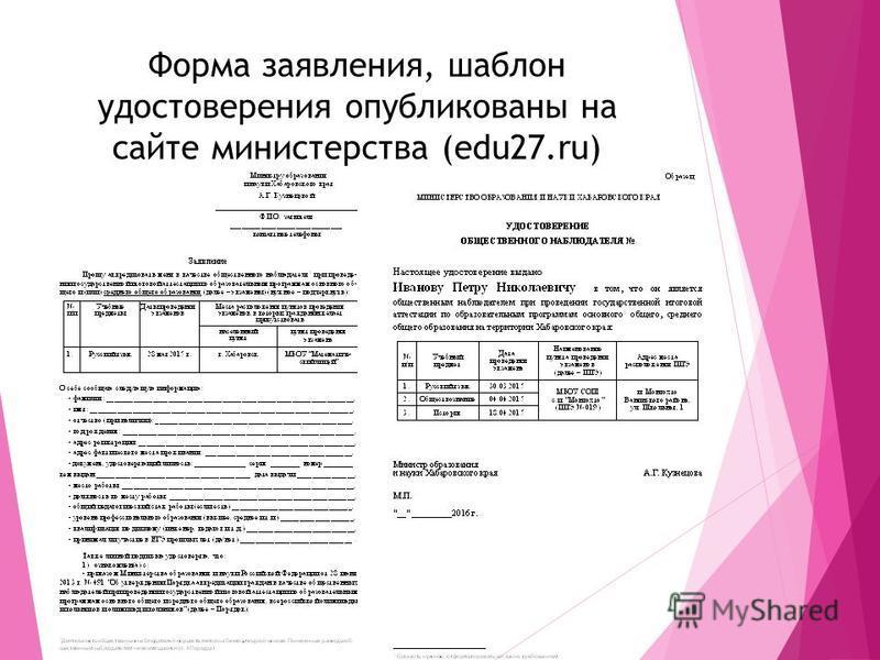 Форма заявления, шаблон удостоверения опубликованы на сайте министерства (edu27.ru)