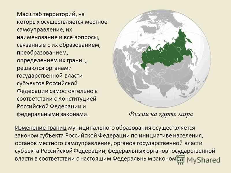 Изменение границ муниципального образования осуществляется законом субъекта Российской Федерации по инициативе населения, органов местного самоуправления, органов государственной власти субъекта Российской Федерации, федеральных органов государственн