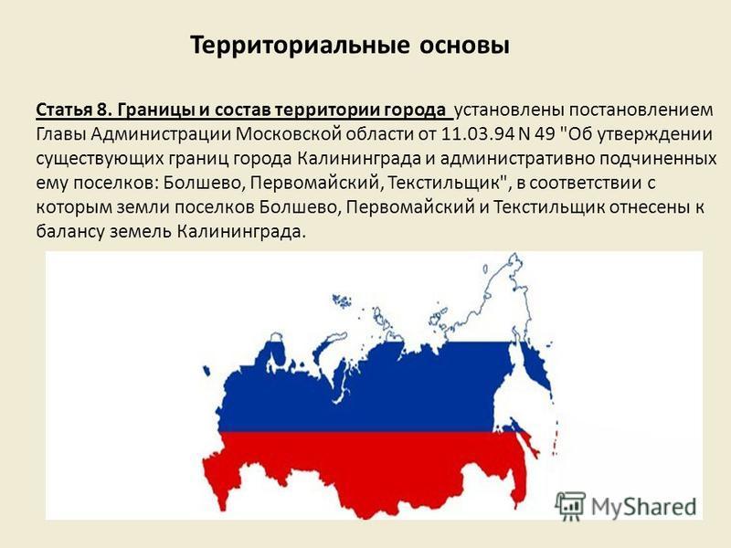 Статья 8. Границы и состав территории города установлены постановлением Главы Администрации Московской области от 11.03.94 N 49