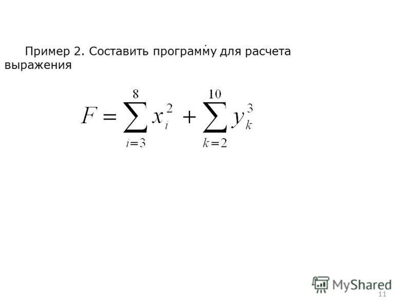 11 Пример 2. Составить программу для расчета выражения.