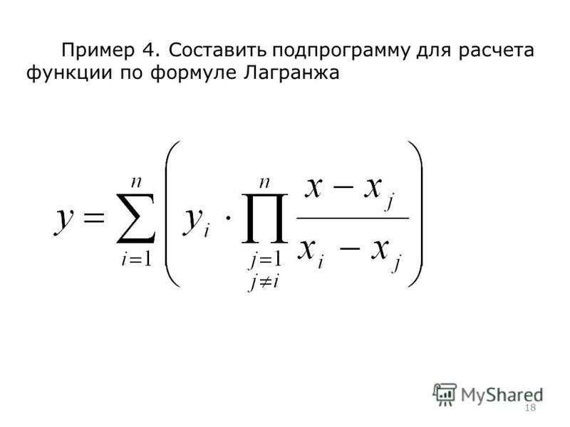 18 Пример 4. Составить подпрограмму для расчета функции по формуле Лагранжа