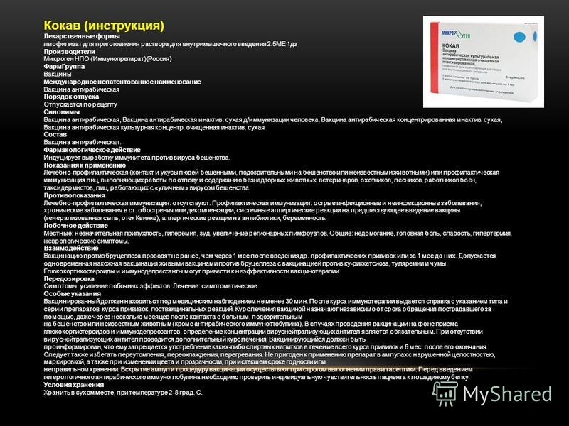Кокав (инструкция) Лекарственные формы лиофилизат для приготовления раствора для внутримышечного введения 2.5МЕ 1 дс Производители Микроген НПО (Иммунопрепарат)(Россия) Фарм Группа Вакцины Международное непатентованное наименование Вакцина антирабиче