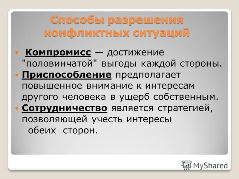 Способы разрешения конфликтных ситуаций Компромисс достижение
