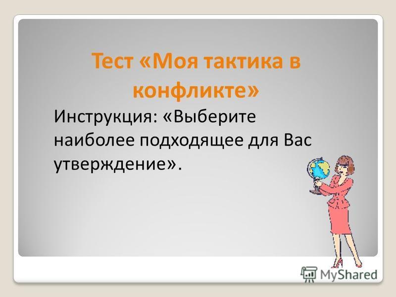 Тест « Моя тактика в конфликте » Инструкция: « Выберите наиболее подходящее для Вас утверждение ».